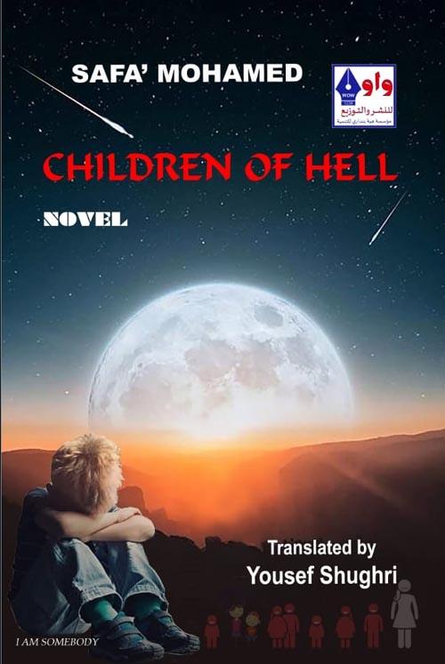 CHILDREN OF HELL
