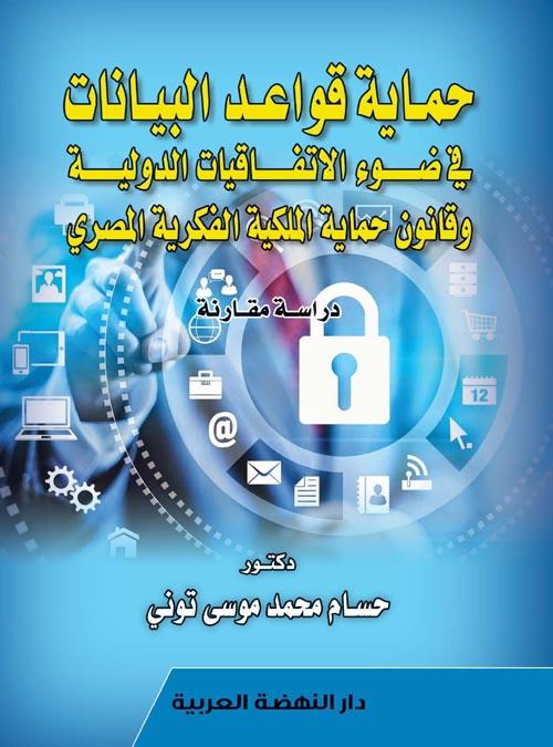حماية قواعد البيانات في ضؤ الافاقيات الدولية وقانون حماية حقوق الملكية الفكرية المصري
