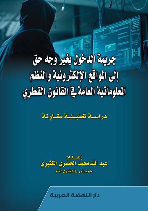 """جريمة الدخول بغير وجه حق الي المواقع الالكترونية والنظم المعلوماتية العامة في القانون القطرى """" دراسة تحليلية """""""