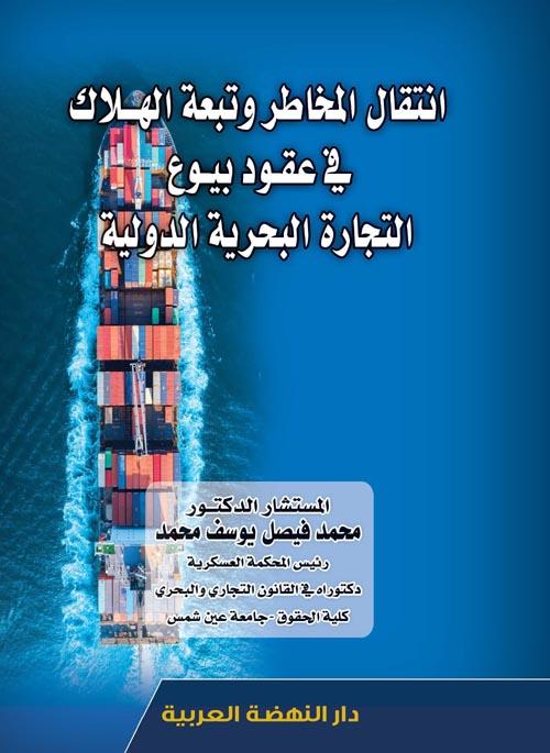 انتقال المخاطر وتبعة الهلاك في عقود بيوع التجارة البحرية الدولية