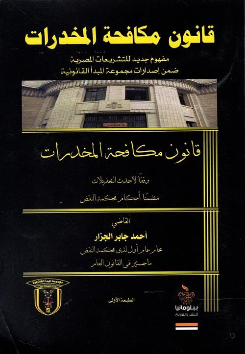 """قانون مكافحة المخدرات """" مفهوم جديد للتشريعات المصرية ضمن إصدارات مجموعة المبدأ القانونية """""""