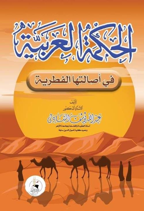 الحكمة العربية في أصالتها الفطرية