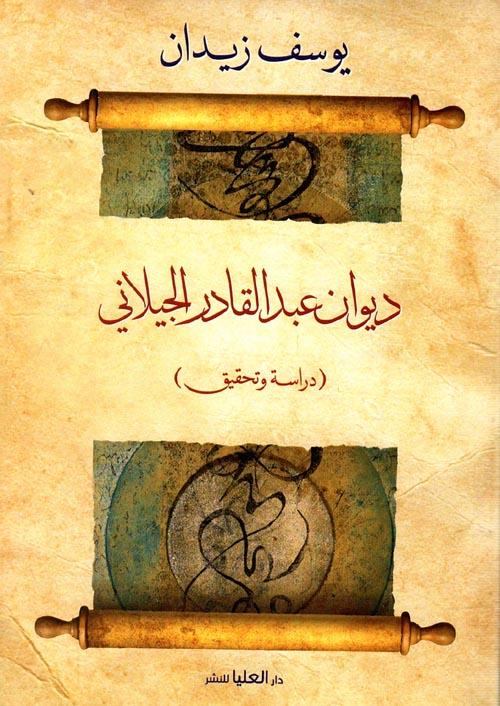 ديوان عبد القادر الجيلاني