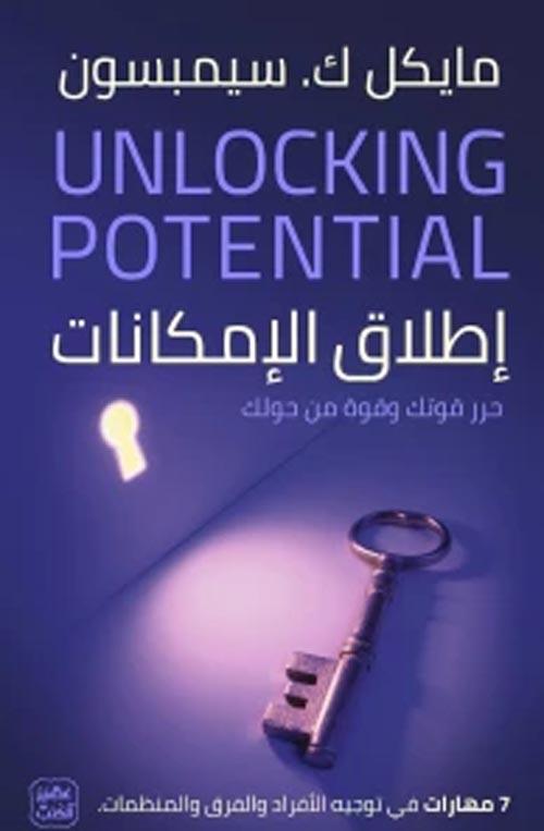 """إطلاق الإمكانات """" 7 مهارات في توجيه الأفراد والفرق والمنظمات """""""