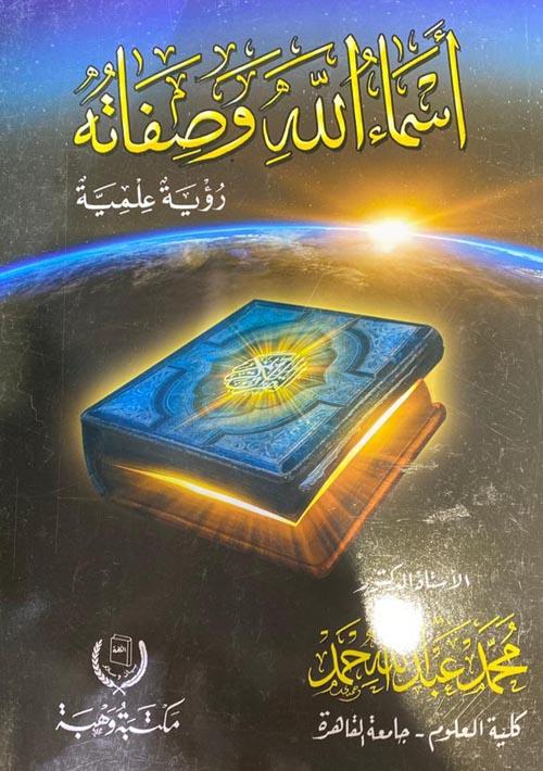 أسماء الله وصفاته رؤية علمية