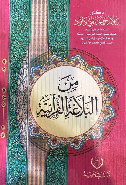 من البلاغة القرآنية