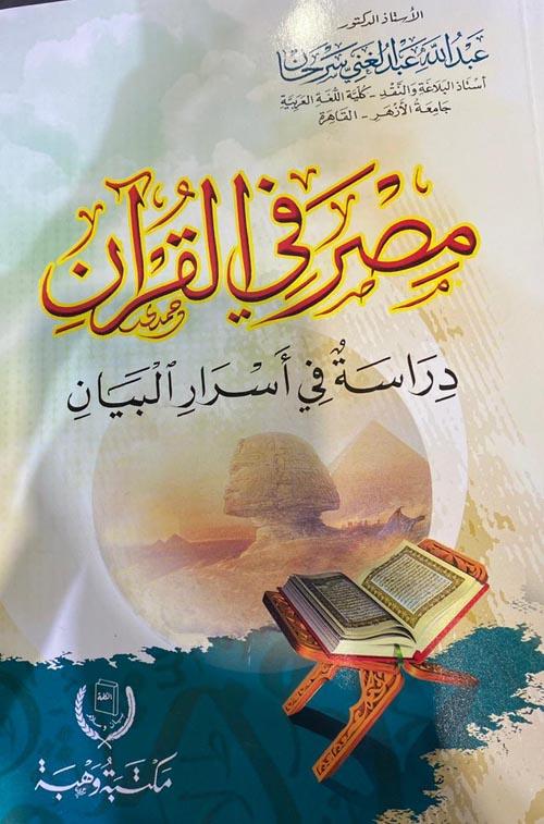 مصر في القرآن دراسة في أسرار البيان