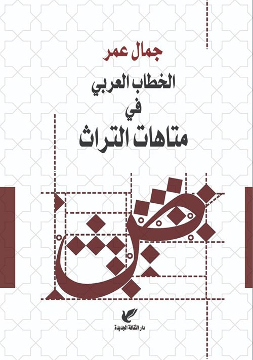 الخطاب العربي في متاهات التراث
