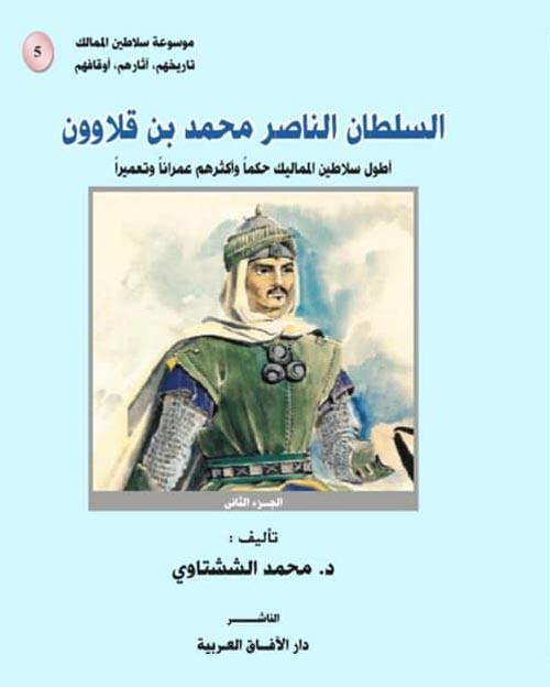 السلطان الناصر محمد بن قلاوون