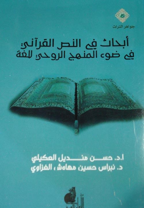 أبحاث في النص القرآني في ضوء المنهج الروحي للغة