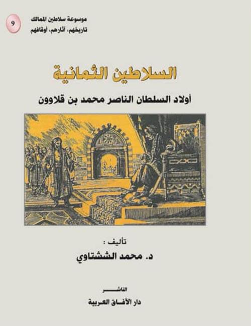 السلاطين الثمانية أولاد الناصر محمد بن قلاوون