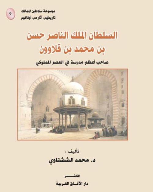 السلطان الملك الناصر حسن بن محمد قلاوون