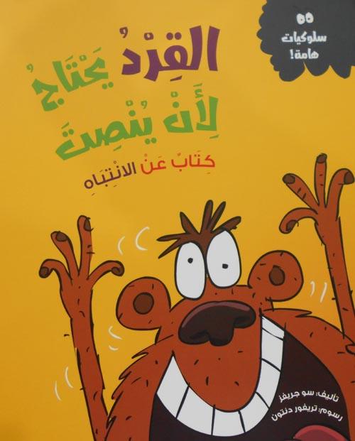 """القرد يحتاج لأن ينصت """" كتاب عن الأنتباة """""""