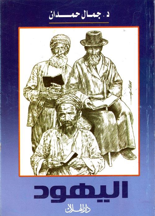 اليهود انثروبولوجيا