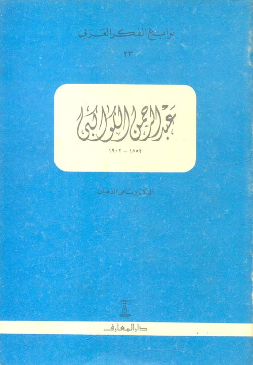 """عبد الرحمن الكواكبي """"1854 - 1902"""""""