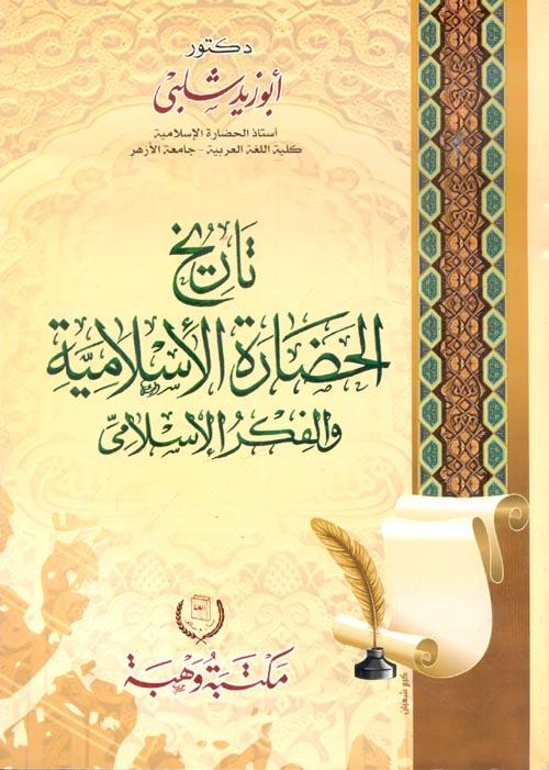 تاريخ الحضارة الإسلامية والفكر الإسلامي