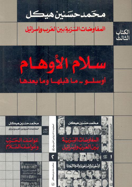 """المفاوضات السرية بين العرب وإسرائيل """"سلام الأوهام - أوسلو - ما قبلها وما بعدها - الكتاب الثالث"""""""