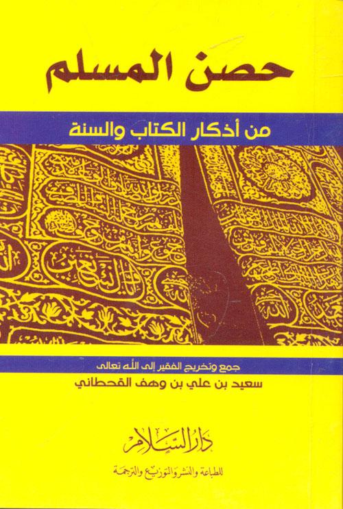 """حصن المسلم """"من أذكار الكتاب والسنة"""""""