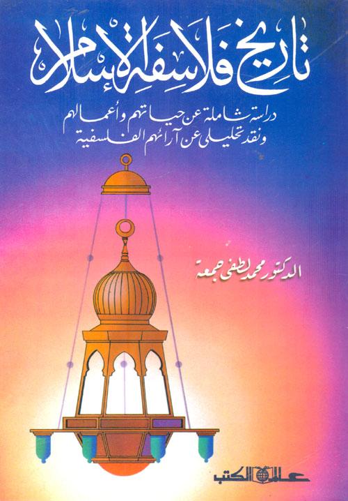 """تاريخ فلاسفة الاسلام """"دراسة شاملة عن حياتهم وأعمالهم ونقد تحليلي عن آرائهم الفلسفية"""""""