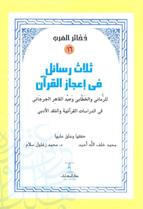 ثلاث رسائل فى إعجاز القرآن