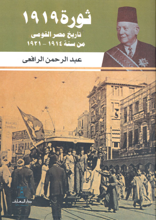 """ثورة 1919 """" تاريخ مصر القومي من سنة 1914 إلي 1921"""""""