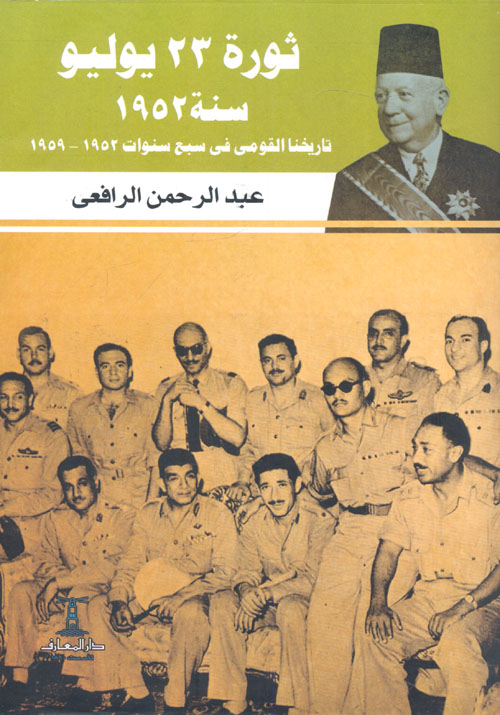 """ثورة 23 يوليو سنة 1952 """" تاريخنا القومى فى سبع سنوات 1952 - 1959"""""""