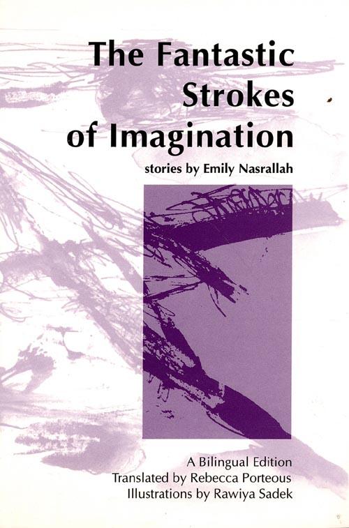 خطوط الوهم الرائعة The Fantastic Strokes Of Imagination