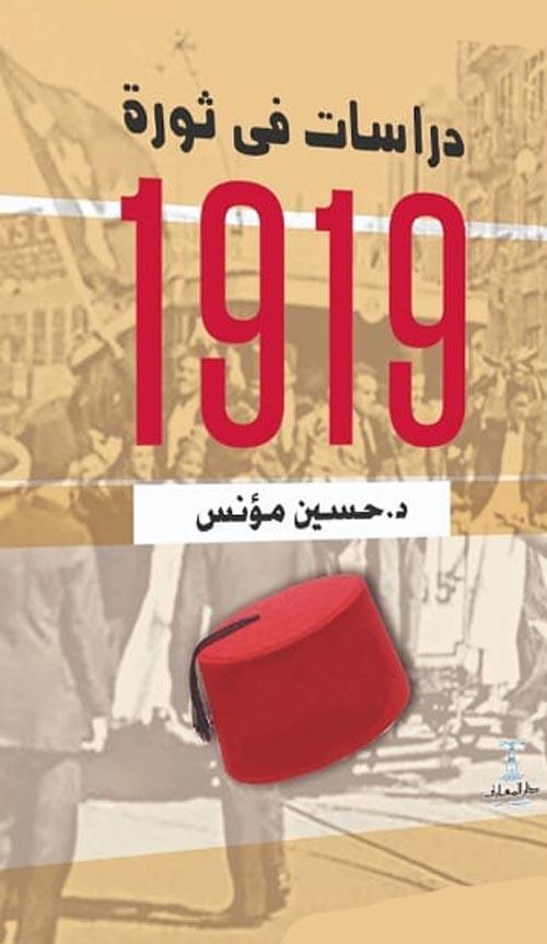 دراسات فى ثورة 1919