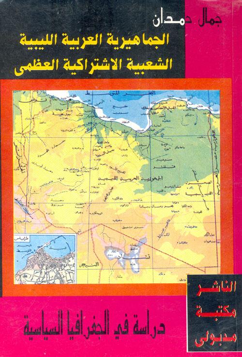 الجماهيرية العربية الليبية الشعبية الاشتراكية العظمى ( دراسة في الجغرافيا السياسية)
