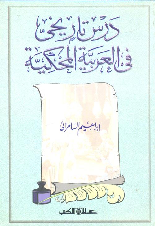 درس تاريخي في العربية المحكية