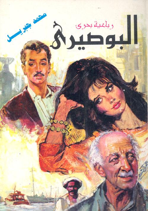 رباعية بحري / البوصيري