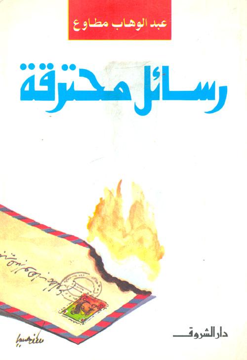 رسائل محترقة