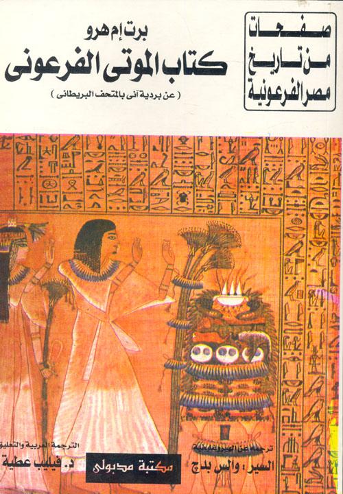 تحميل كتاب كتاب الموتى الفرعوني..باللغة العربية.pdf