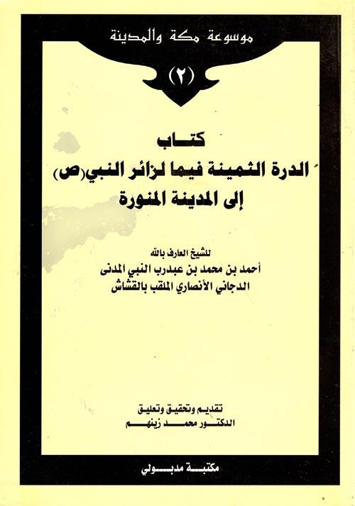 كتاب الدرة الثمينة فيما لزائر النبي (ص) إلى المدينة المنورة