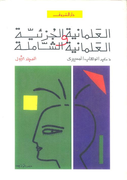 """العلمانية الجزئية والعلمانية الشاملة """" المجلد الأول """""""