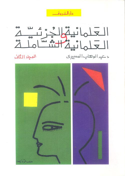 """العلمانية الجزئية والعلمانية الشاملة """" المجلد الثاني"""""""