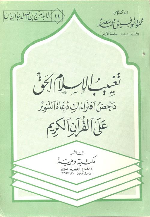 تغييب الإسلام الحق دحض افتراءات دعاة التنوير على القرآن الكريم