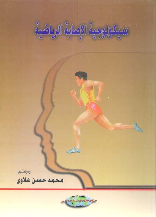 مدخل في علم النفس الرياضي محمد حسن علاوي pdf