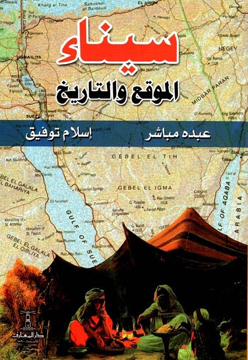 سيناء الموقع والتاريخ
