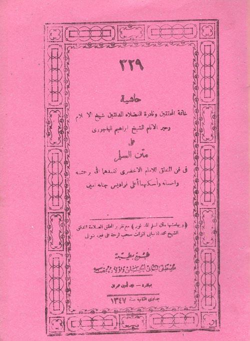 حاشية الشيخ إبراهيم الباجورى على متن السلم في فن المنطق للامام الاخضري