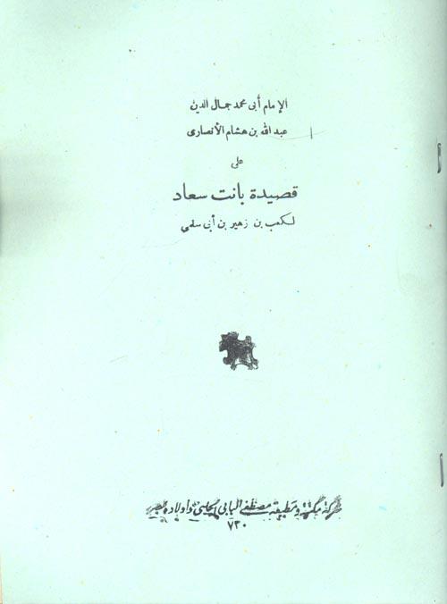 شرح الإمام أبى محمد جمال الدين عبد الله بن هشام الأنصارى على قصيدة بانت سعاد لكعب بن زهير بن أبى سلمى