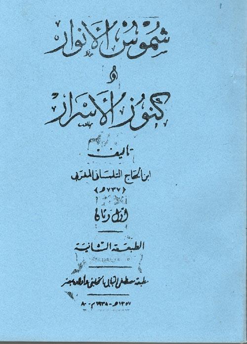 كتب ابن الحاج التلمساني المغربي