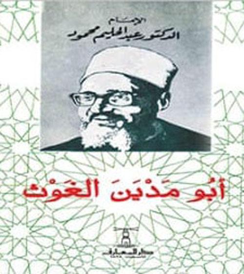 أبو مدين الغوث