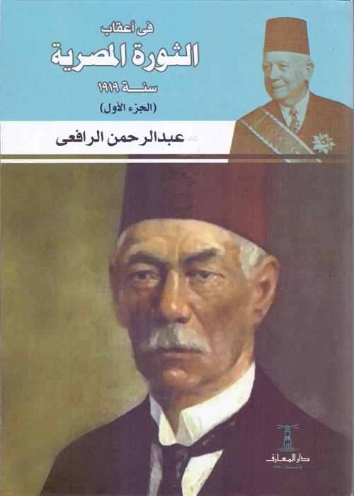 في أعقاب الثورة المصرية سنة 1919