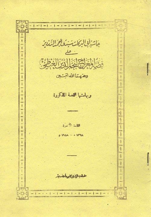 حاشية أبي البركات سيدي أحمد الدردير على قصة المعراج لنجم الدين الغيطي