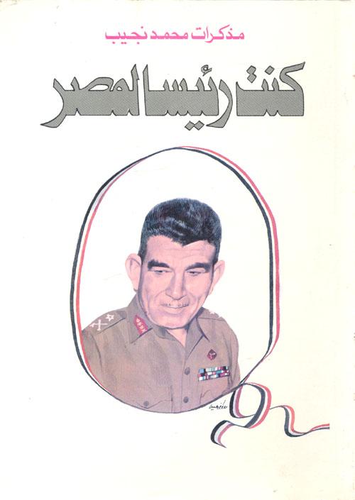 "كنت رئيسا لمصر  "" مذكرات محمد نجيب """