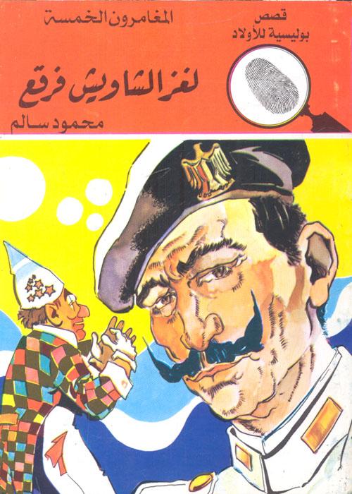 لغز الشاويش فرقع (106)