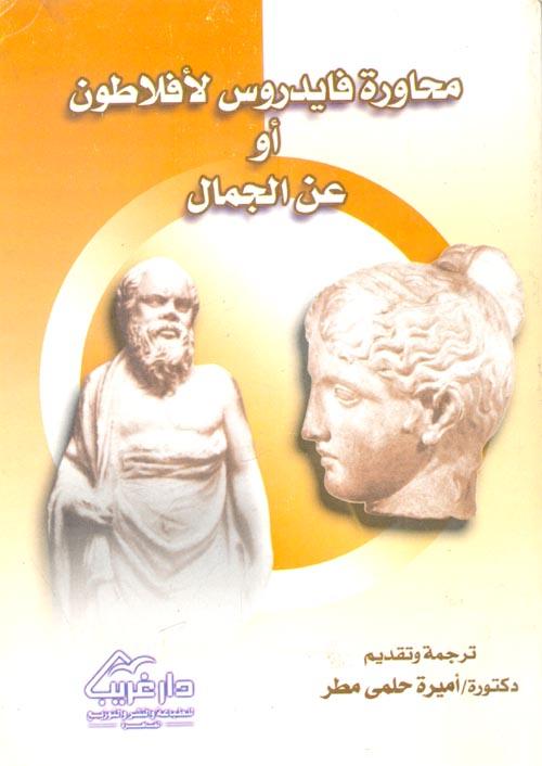 محاورة فايدروس لأفلاطون أوعن الجمال