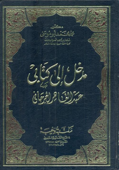 """مدخل إلي كتابي """"عبد القاهر الجرجاني"""""""