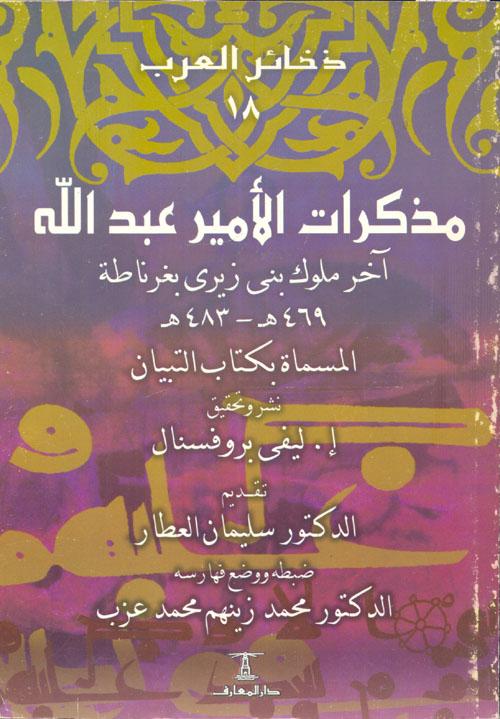 """مذكرات الامير عبد الله """" آخر ملوك بين زيري بغرناطة """" 469- 483"""" المسماه بكتاب التبيان"""""""